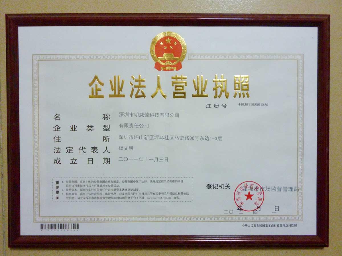 深圳公司执照