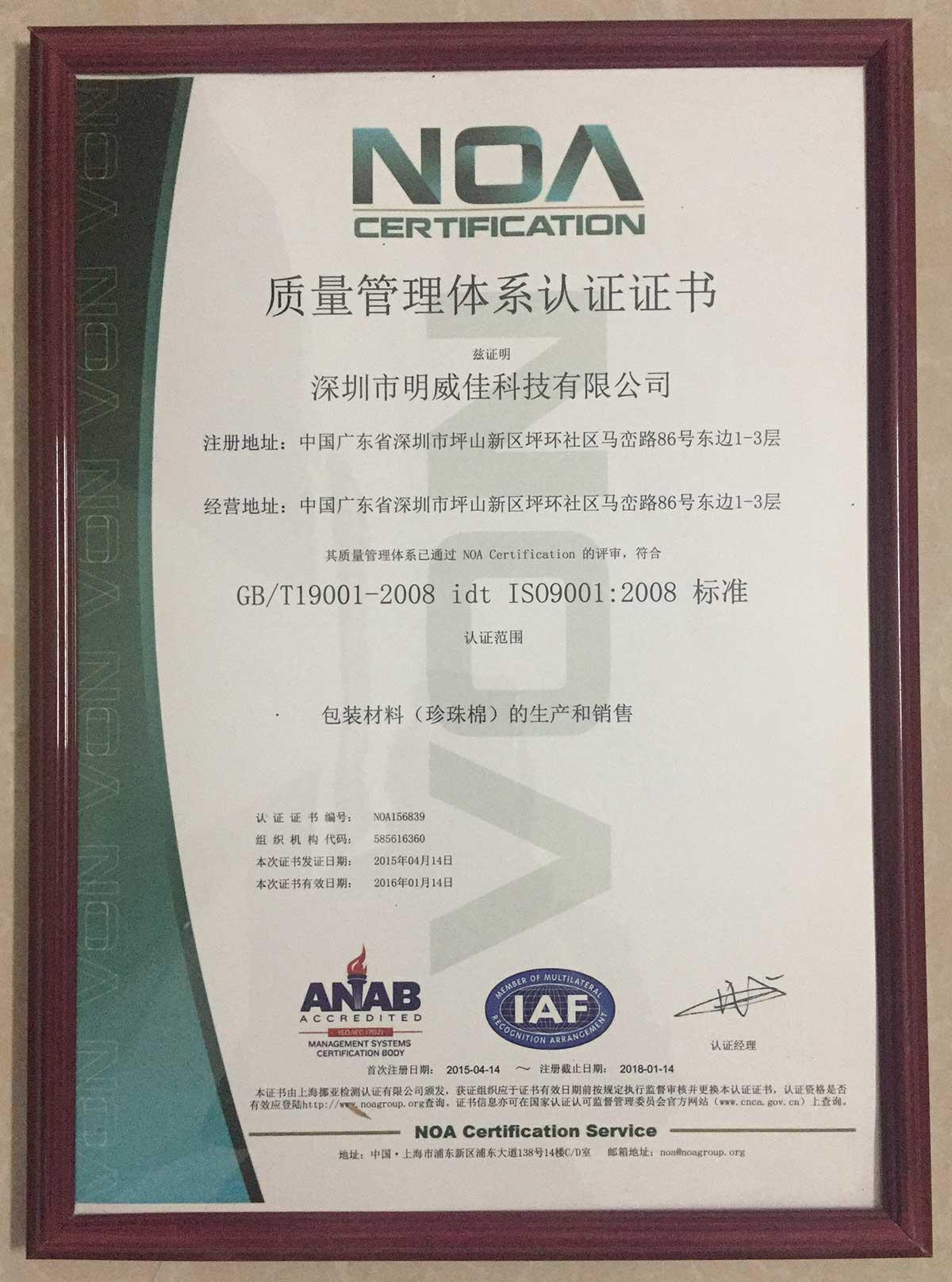 ISO9001-2000中文
