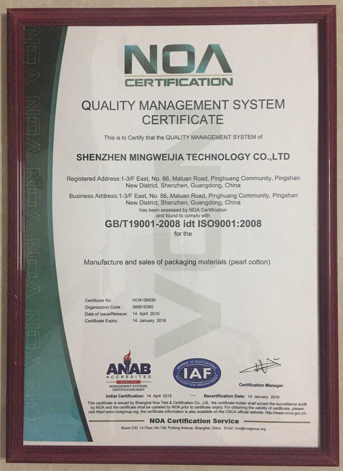 ISO9001-2000英文