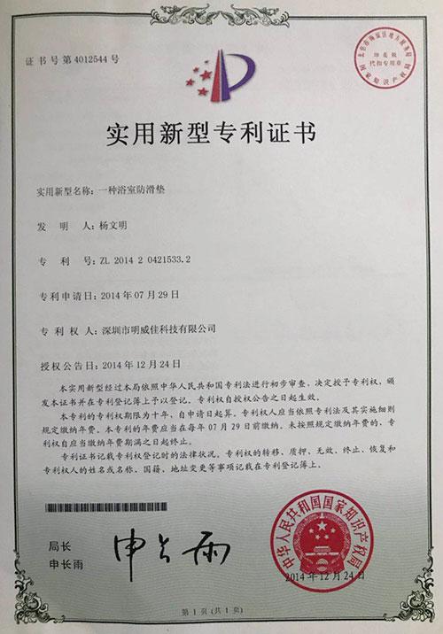 浴室防滑垫专利证书