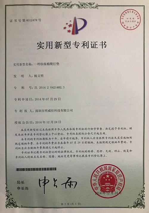 珍珠棉爬行垫专利证书