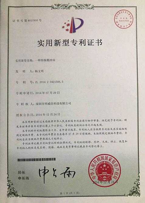 珍珠棉冲床专利证书