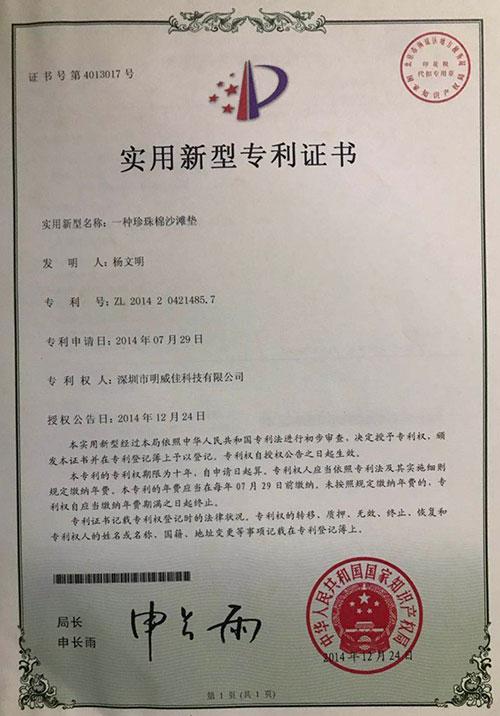 珍珠棉沙滩垫专利证书