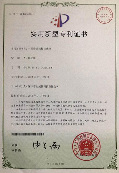 珍珠棉棷棕床垫专利证书